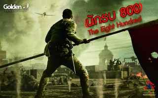 The Eight Hundred นักรบ 800 ในโรงภาพยนตร์ 8 ตุลาคม