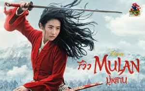 รีวิว (ไม่สปอย) Mulan มู่หลาน 2018