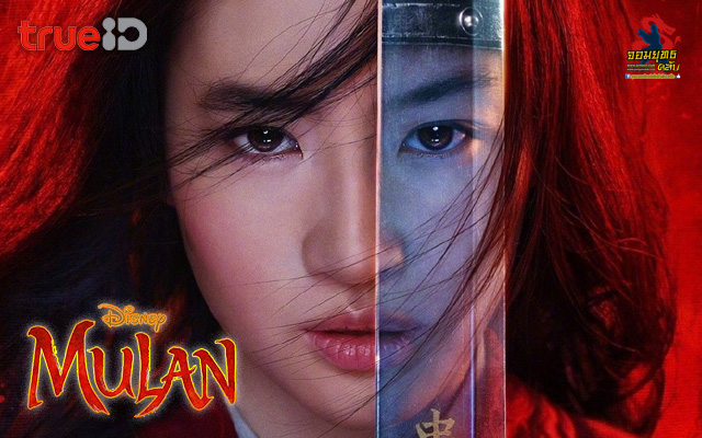 Mulan มู่หลาน 2020 ดูออนไลน์ได้แล้วที่ trueID
