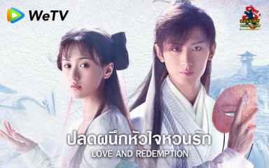 ปลดผนึกหัวใจหวนรัก 2020 พากย์ไทยทาง WeTV