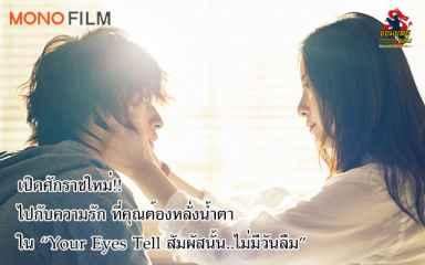 """เปิดศักราชใหม่!! ไปกับความรัก ที่คุณต้องหลั่งน้ำตา ใน """"Your Eyes Tell สัมผัสนั้น..ไม่มีวันลืม"""""""