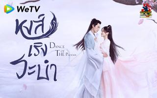 หงส์เริงระบำ 2020 พากย์ไทยทาง WeTV