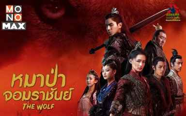 The Wolf หมาป่าจอมราชันย์ 2020 พากย์ไทยทาง MONOMAX